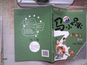马小跳玩数学(三年级)