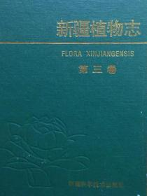 《新疆植物志·第三卷》(可提供发票)