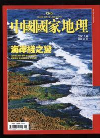 中国国家地理2011.8(繁体版)海岸线之变