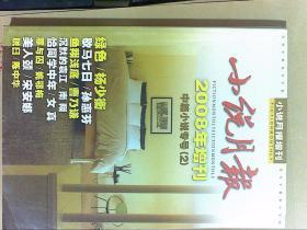 小说月报增刊 2008年 增刊 中篇小说专号(2.3.4)三本合售