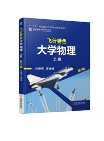 飞行特色大学物理 上册 第3版 白晓明 机械工业出版社 2019-01 9787111614401
