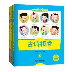 古诗接龙(3册)故事书 儿童书籍 韩兴娥,朱霞骏