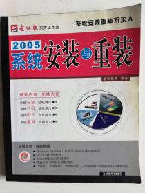 2005系统安装与重装