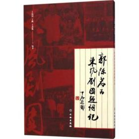 W 正版 文物出版社 郭沫若为东风剧团题词记 W