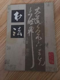 《书法》《中国书法》6本