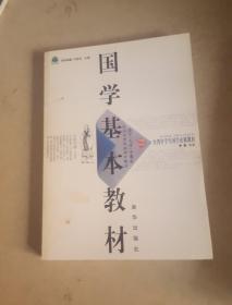 国学基本教材:孟子/大学/中庸卷