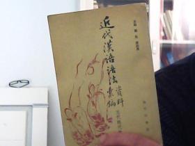 近代汉语语法资料汇编元代明代卷