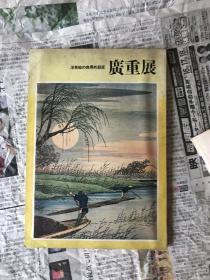 广重展   浮世绘 附赠一本洋风版画