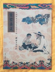 e《童蒙养正》中国传统文化经典临摹字贴/抄经本手抄本