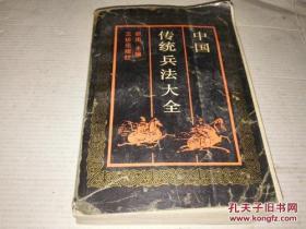 《中国传统兵法大全》