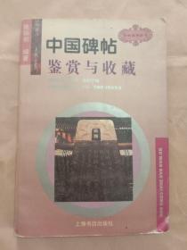 中国碑帖鉴赏与收藏