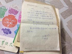 南京大学外文系教授王恩圩 手札1页