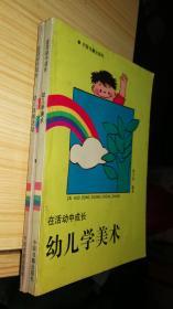 在活动中成长 幼儿体育活动+幼儿学美术(2册合售)