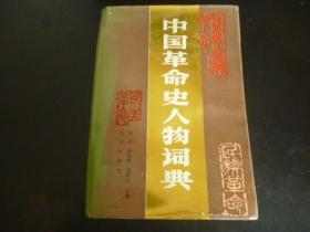 中国革命史人物词典