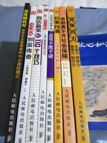 普华经管,丛书,见图,八册合售