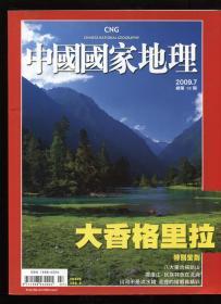 中国国家地理2009.7(繁体版)大香格里拉