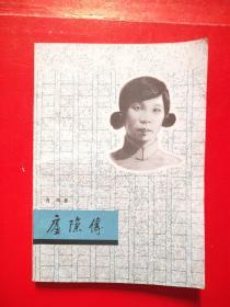 庐隐传 肖凤签名钤印本