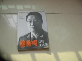 国防大学名师论坛丛书:姜鲁鸣讲稿自选集