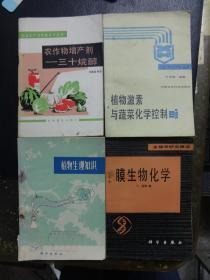 《植物生理知识》《农作物增产剂---三十烷醇》《膜生物化学》《植物激素与蔬菜化学控制》4本合售