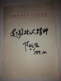 开国少将董启强题词手稿《发扬抗大精神》(16开)
