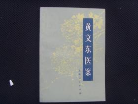 黄文东医案 上海人民出版社