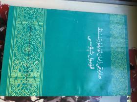 现代维吾尔语哈密土语(维吾尔文)
