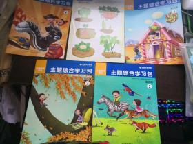 主题综合学习包    主题游戏活动 第五册   全四本  附带画册