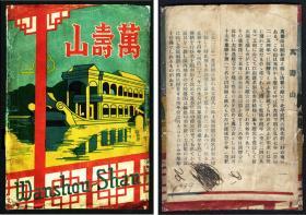 伪满洲国万寿山明信片 6枚全带封套