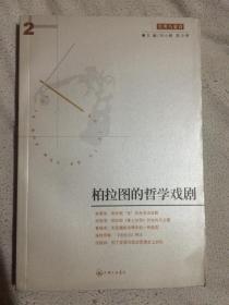 柏拉图的哲学戏剧(经典与解释)【小16开 2003年一印 4100册 看图见描述】