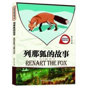 名校名师导读书系:列那狐的故事