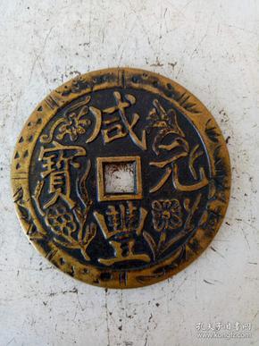 铜钱·花钱·风水铜钱·咸丰元宝·大号稀有花钱厌胜钱.