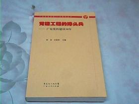 党建工程的排头兵:广东党的建设30年