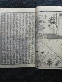 一本不知书名的古籍(第十卷)(9×14厘米)