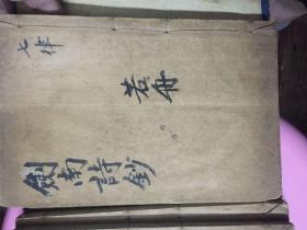 剑南诗抄  /著名书法家黄若舟藏书