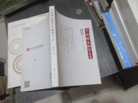 中国特色社会主义研究第3辑  未阅