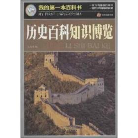 历史百科知识博览-我的本百科书