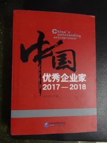 中国优秀企业家2017-2018