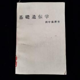 日文原版:基础遗传学