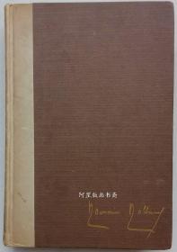 《阿耐蒂和西勒维》1925年罗曼·罗兰签名本限量编号毛边本