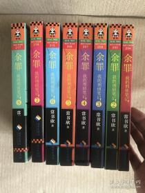 余罪 1.2.3.4.5.6.7.8全八册 全8册
