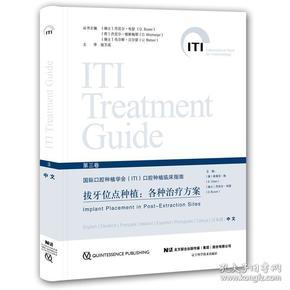 国际口腔种植学会(ITI)口腔种植临床指南:第三卷:拔牙位点种植:各种治疗方案:Implant placement in post-extraction sites