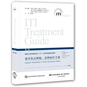 拔牙位点种植:各种治疗方案 第三3卷