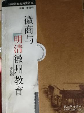徽商与明清徽州教育