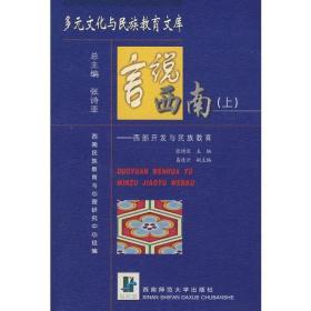 言说西南(上):西部开发与民族教育