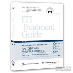国际口腔种植学会(ITI)口腔种植临床指南:第一卷:美学区种植治疗:单颗牙缺失的种植修复:Implant therapy in the esthetic zone: single-tooth replacements