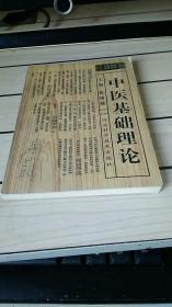 中医自学考典丛书;中医基础理论