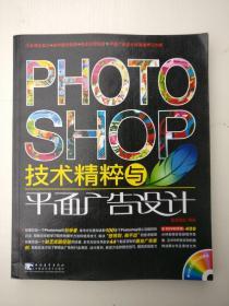 PHOTOSHOP技术精粹与平面广告设计(品相以图片为准)有光碟