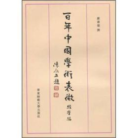 百年中国学术表微:经学编