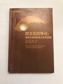 跨文化的争论:东西方名家论西方历史思想 1版1印