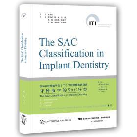 牙种植学的SAC分类